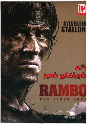 بازی ماجراهای رامبو RAMBO