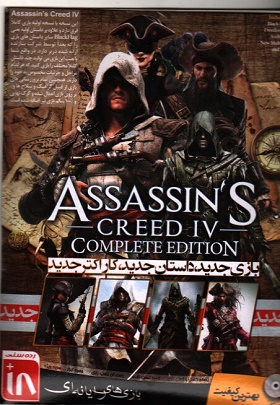 بازی Assassin's Creed IV: Complete Edition