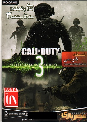 بازی Call of Duty 3 نسخه فارسی