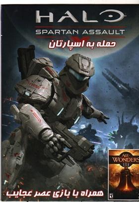 بازی Halo Spartan Assault+بازی عصر عجایب