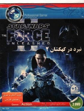 بازی Star Wars The Force Unleashed II نبرد در کهکشان 2