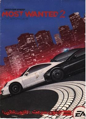 بازی Need For Speed Most Wanted 2-جنون سرعت