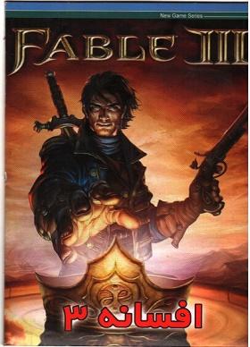 بازی Fable III - افسانه  3