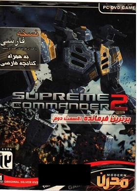 بازی Supreme Commandoer2 نسخه فارسی+کتابچه فارسی