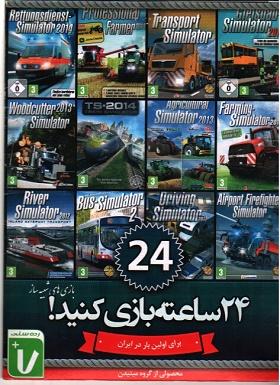 مجموعه بازی های 24 نسخه بازی های شبیه ساز