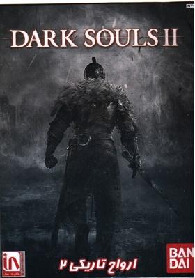 بازی DARK SOULS II ارواح تاریکی
