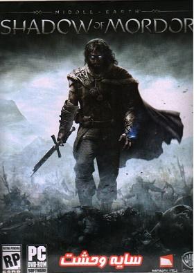بازی SHADOW OF MORDOR سیاه وحشت