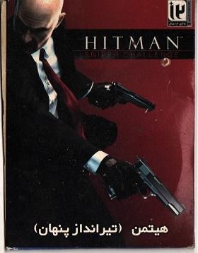 بازی Hitman: Sniper Challenge - هیتمن: تیر انداز در خفا