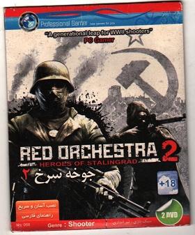 بازی  Red Orchestra 2: Heroes of Stalingrad