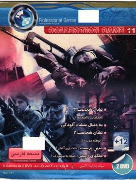 مجموعه بازیهای فوق اکشن(نشان شجاعت3/میهن پرست/جنگهای سرزمینی و...)