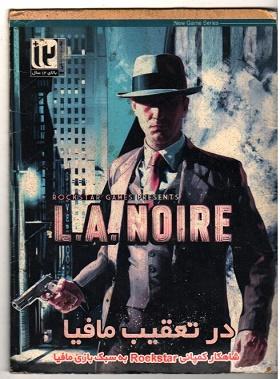 بازی L.A. Noire – بازی در تعقیب مافیا