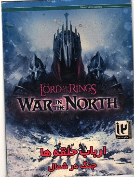 بازی ارباب حلقه‌ها Lord Of The Rings War In The North
