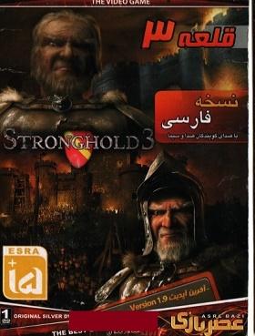 بازی قلعه Stronghold 3 -نسخه فارسی