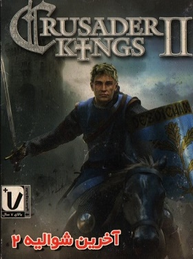 بازی CRUSADER KINGS II