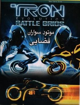 موتور سوار فضاییTron: Evolution