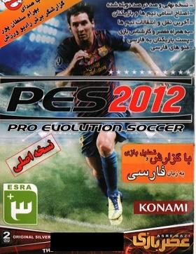 بازی PES 2012با گزارش بهرام سلطانپور