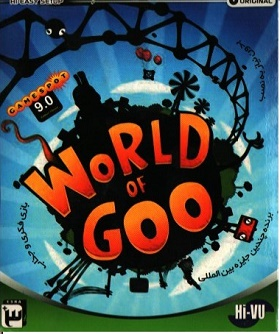 بازی WORLD OF GOO
