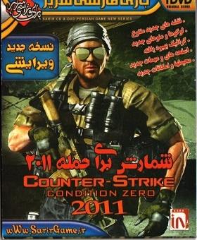 بازی شمارش برای حمله 2011 Counter-Strike: Condition Zero