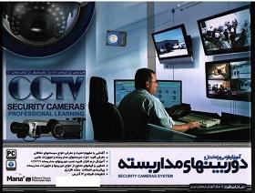 آموزش دوربینهای مدار بسته security cameras system