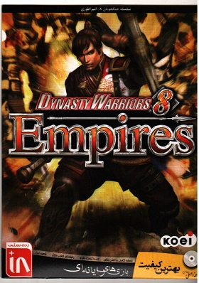 بازیDynasty Warriors 8: Empires