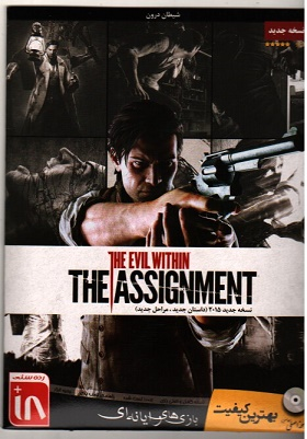 بازی  The Evil Within The Assignment