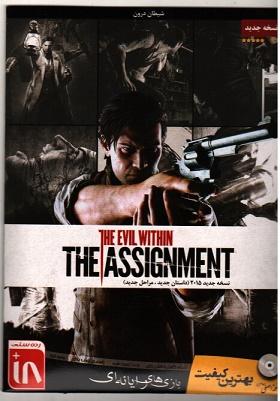 بازی  The Evil Within The Assignment