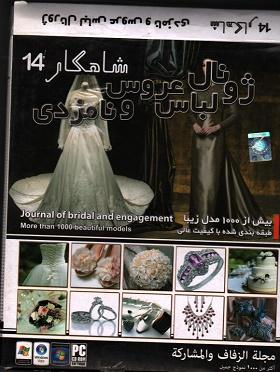 ژورنال لباس عروس و نامزدی(بیش از 1000 مدل زیبا)