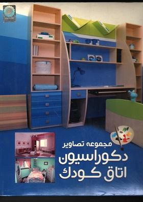 مجموعه تصاویر دکوراسیون اتاق کودک