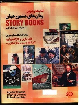 کتاب های صوتی رمانهای مشهور جهان (همراه متن کامل کتب)