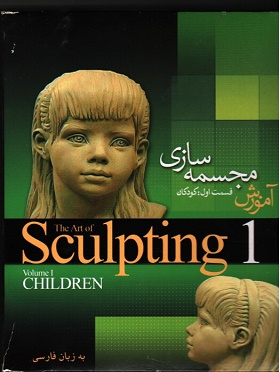آموزش مجسمه سازی :قسمت1 کودکان