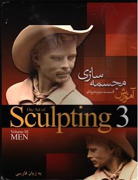 آموزش مجسمه سازی :قسمت3مردان