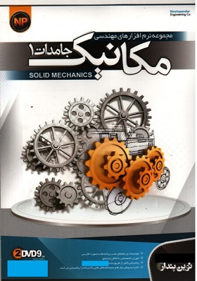 مجموعه نرم افزارهای مهندسی مکانیک جامدات 1