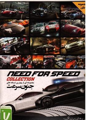 مجموعه از بهترین بازی های جنون سرعتNeed For Speed