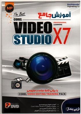 آموزش جامع VIDEO STUDIO X7 با بیانی کاملا ساده و مفهومی