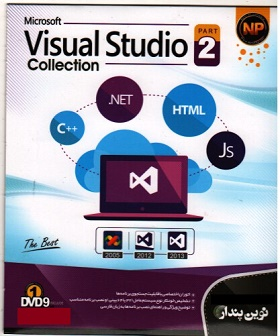 نرم افزار Visual Studio Collection 2