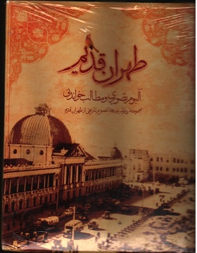 طهران قدیم:آلبوم تصویری و مطالب خواندنی