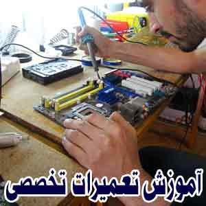 آموزش تعمیرات کامپیوتربه زبان فارسی+هدیه