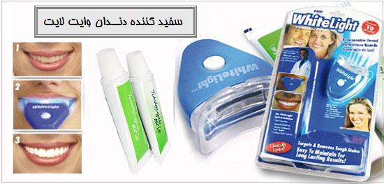 دستگاه سفید کننده دندان وایت لایت /white light اورجینال
