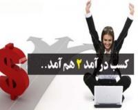 راههای قانونی کـسب درآمد از اینترنت:CN3