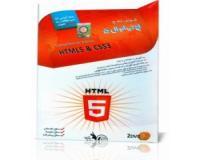 آموزش جامع HTML5