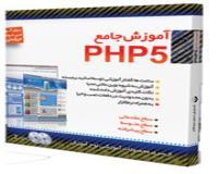 آموزش PHP 5 به زبان فارسی