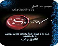 توضيحات فیلم مستند راز- The Secret - دوبله فارسی