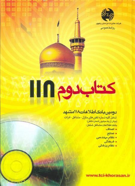 کتاب دوم 118شامل تلفنهای کلیه اصناف مشهد چاپ1392