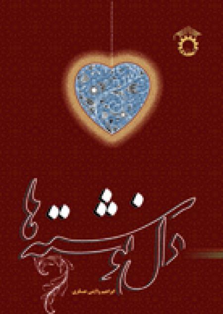 دل نوشته ها:چاپ سوم1392