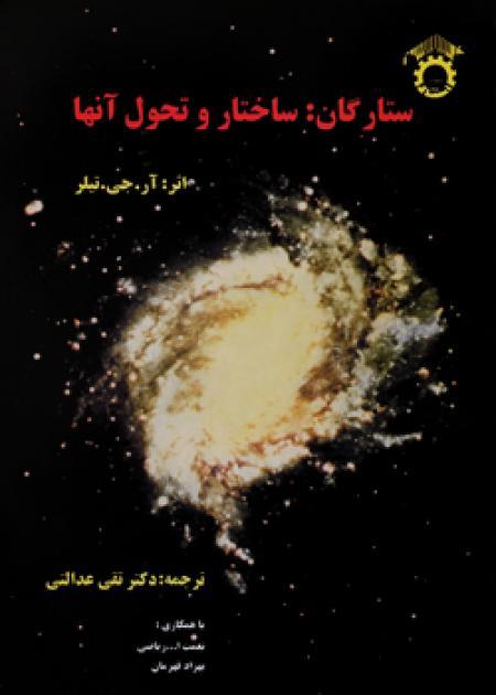 ستارگان: ساختار و تحول آنها  چاپ دوم 1390