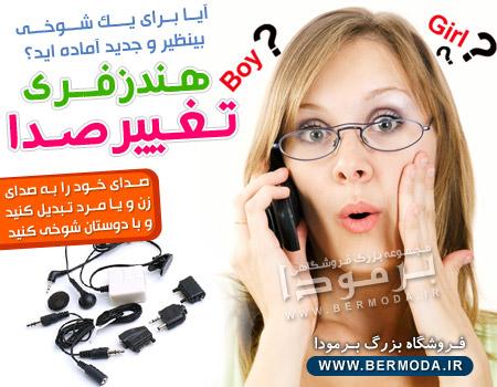 خرید پستی  موبایل تغییر صدا