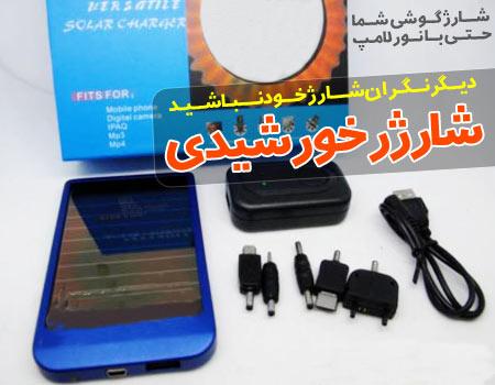 خریدشارژر خورشیدی موبایل اورجینال