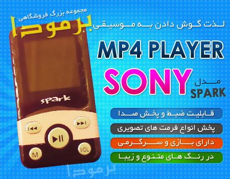 خرید ام پی فور پلیر تصویری سونی مدل mp4 player spark