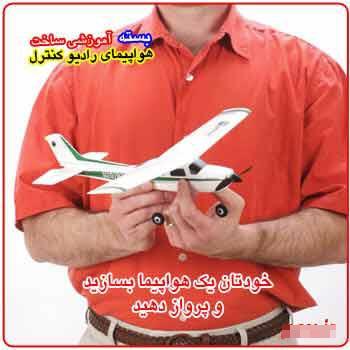 بسته آموزش ساخت هواپیمای رادیو کنترل جلد دوم