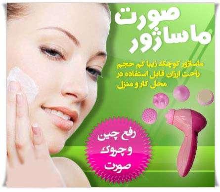 ماساژور صورت  Skin Relief Massager